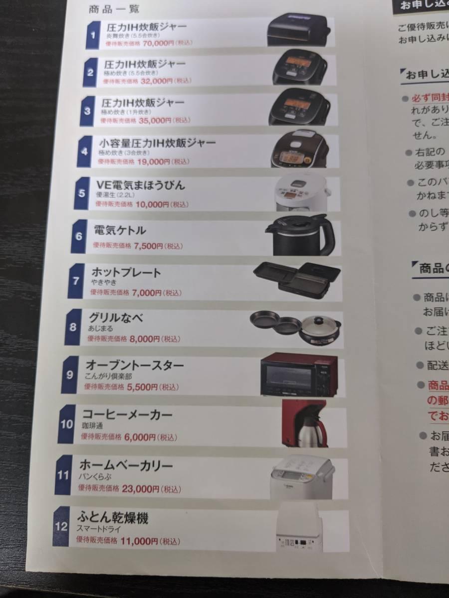 象印マホービン 株主優待券(申し込みハガキ)4000円分_画像2