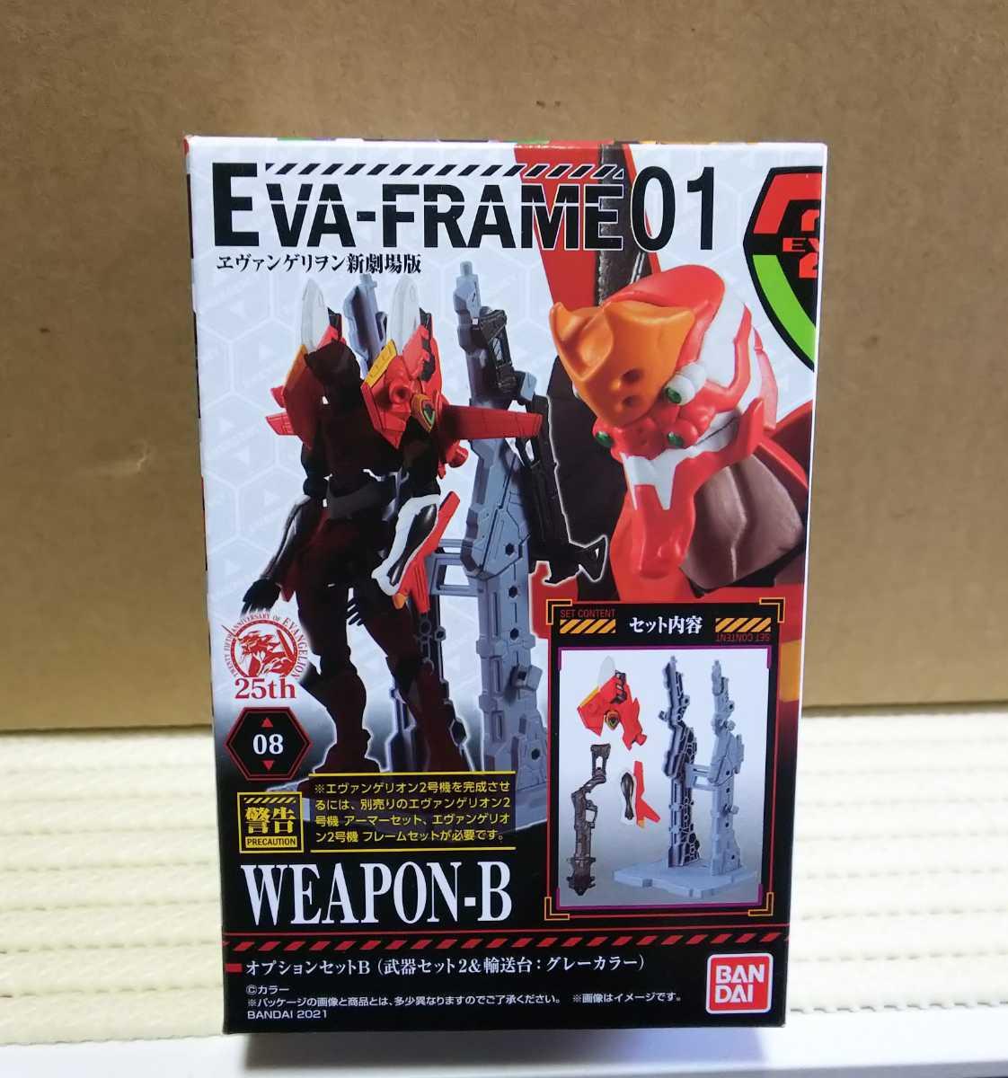 エヴァフレーム EVA-FRAME01 2号機オプションセットB_画像1