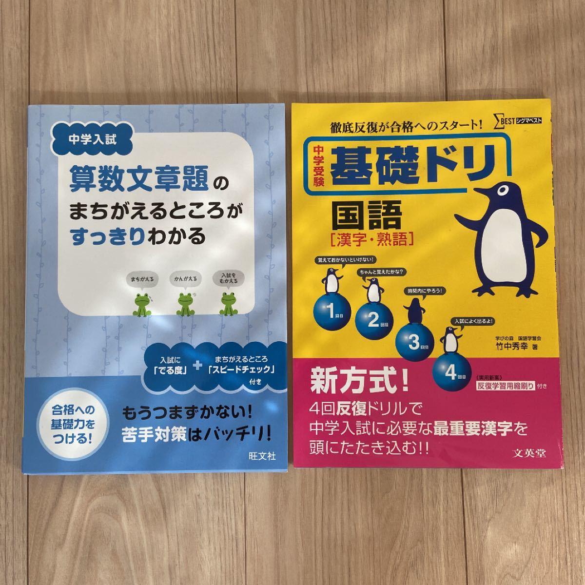 中学受験基礎ドリ国語、中学入試算数文章題のまちがえるところがすっきりわかる 2冊セット