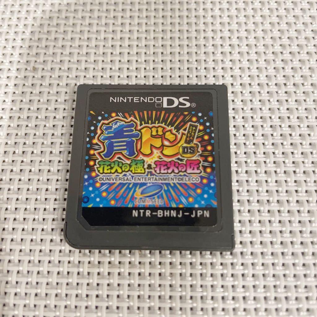 ニンテンドーDSソフト 青ドン 花火の極 花火の匠 送料無料 任天堂Nintendo コムシード