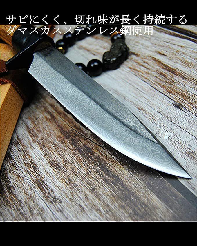 シースナイフ ダマスカス 高級ナイフ フィールドナイフ 木鞘付き フィッシング ナイフ サバイバルナイフ キャンプ ミリタリー サバイバル