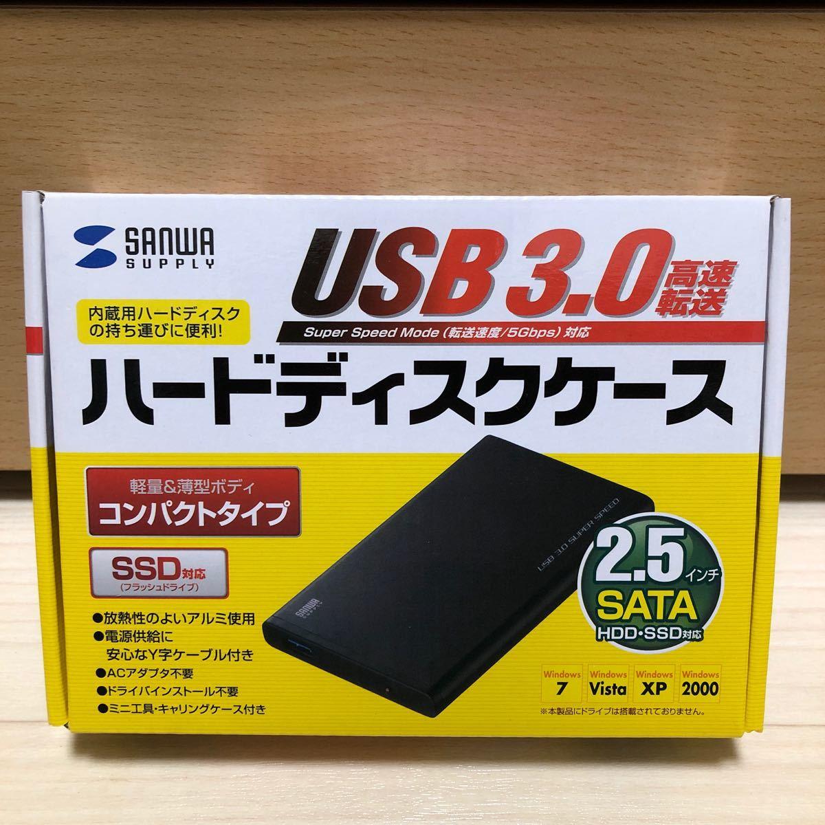 サンワサプライ USB3.0対応2.5インチハードディスクケース(SATA用) TK-RF253SAUL 中身のみ発送