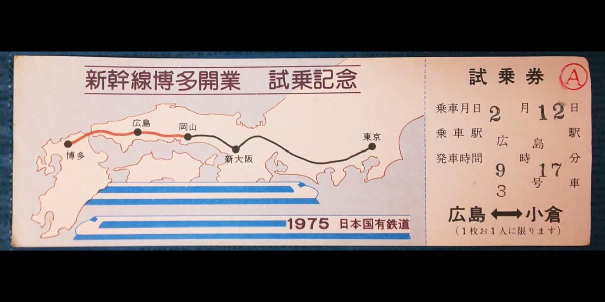 新幹線博多開業  試乗  試乗券