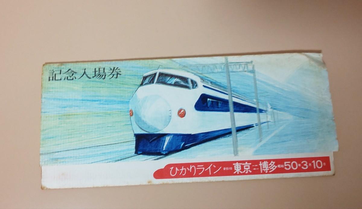 新幹線ひかりライン  東京ー博多  記念入場券