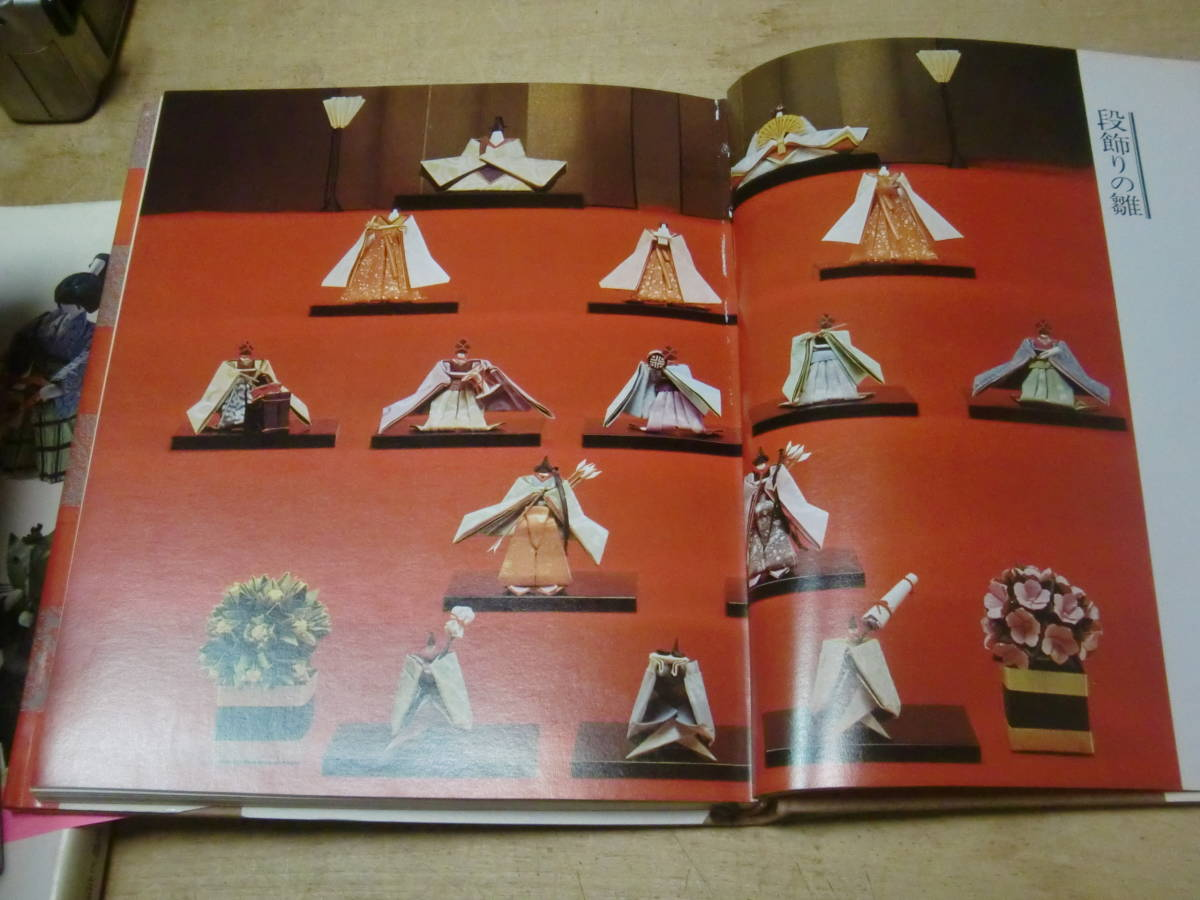 折り紙の雛 河合豊彰 主婦と生活社 昭和48年 / おりがみ ひな人形 ひな祭り_画像5