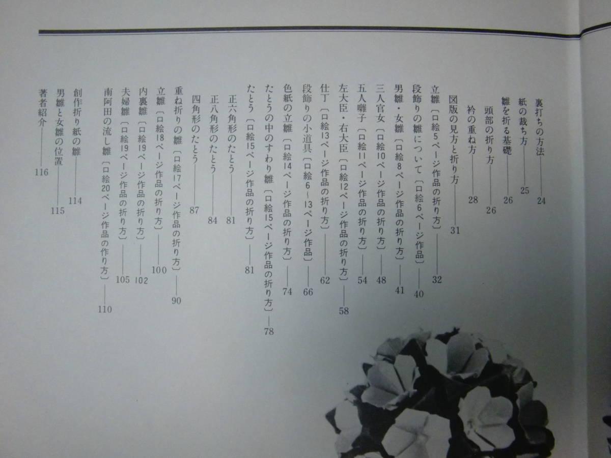 折り紙の雛 河合豊彰 主婦と生活社 昭和48年 / おりがみ ひな人形 ひな祭り_画像4