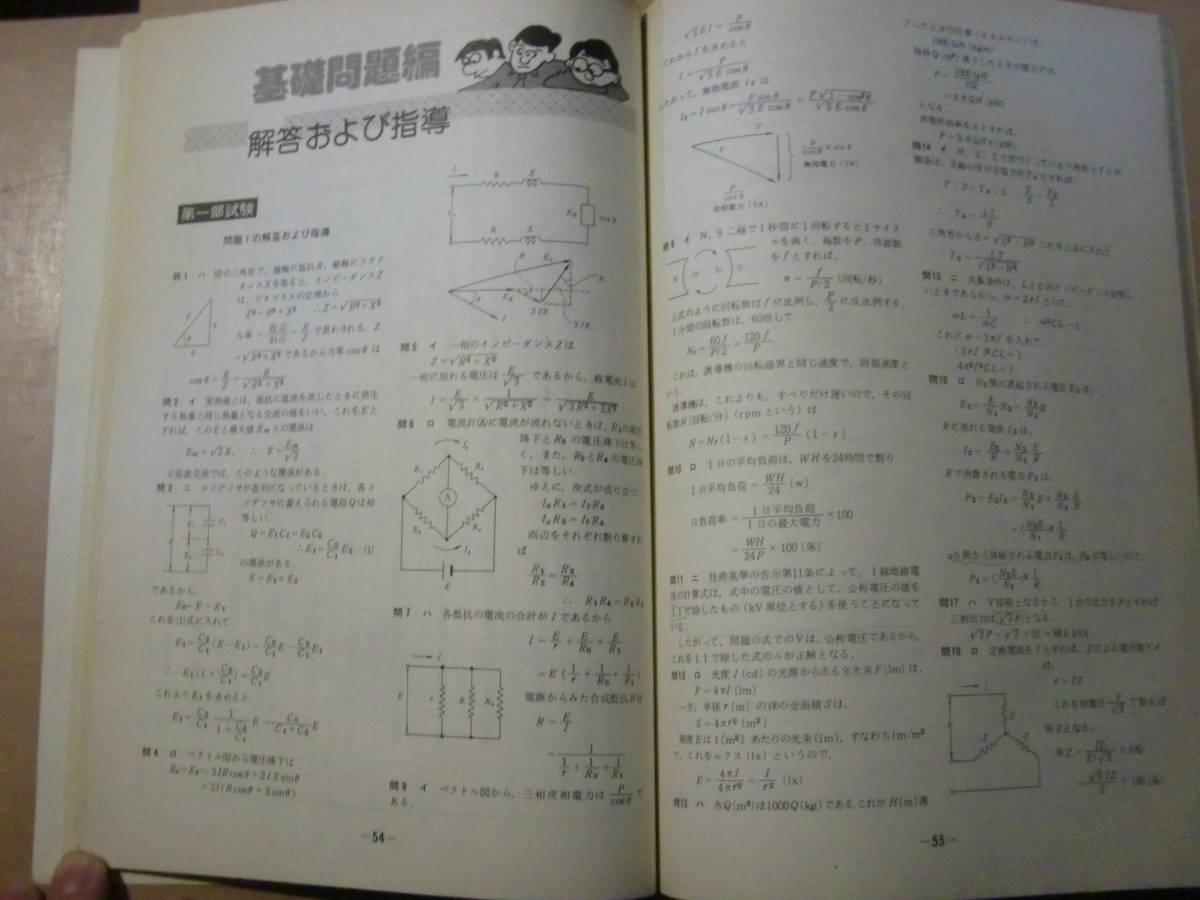 図説電気 臨時増刊 1976年 vol.17 高圧電気工事技術者試験(10月3日) 予想問題と解答および指導 電気書院_画像5