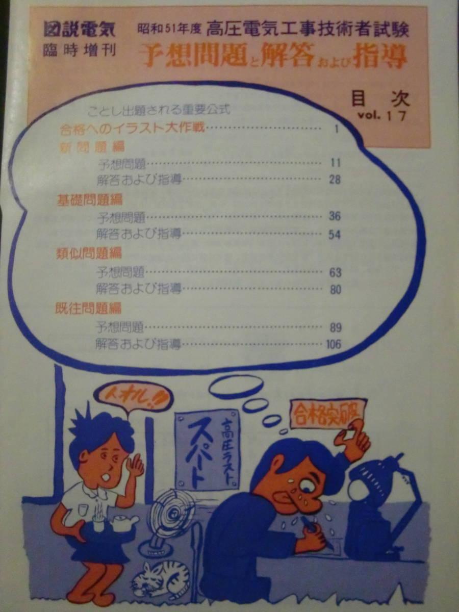 図説電気 臨時増刊 1976年 vol.17 高圧電気工事技術者試験(10月3日) 予想問題と解答および指導 電気書院_画像3