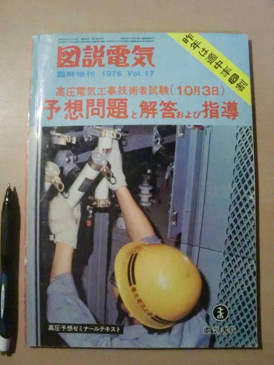 図説電気 臨時増刊 1976年 vol.17 高圧電気工事技術者試験(10月3日) 予想問題と解答および指導 電気書院_画像1