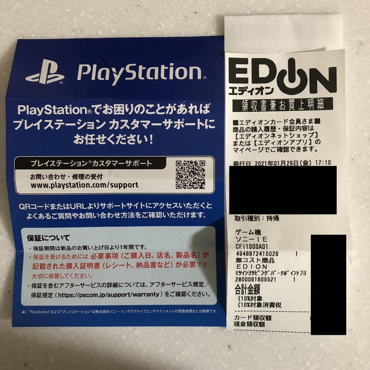 PS5;PlayStation5(プレイステーション5)本体 領収書付き 通常版 CFI-1000A01 ディスクドライブ搭載モデル_画像3