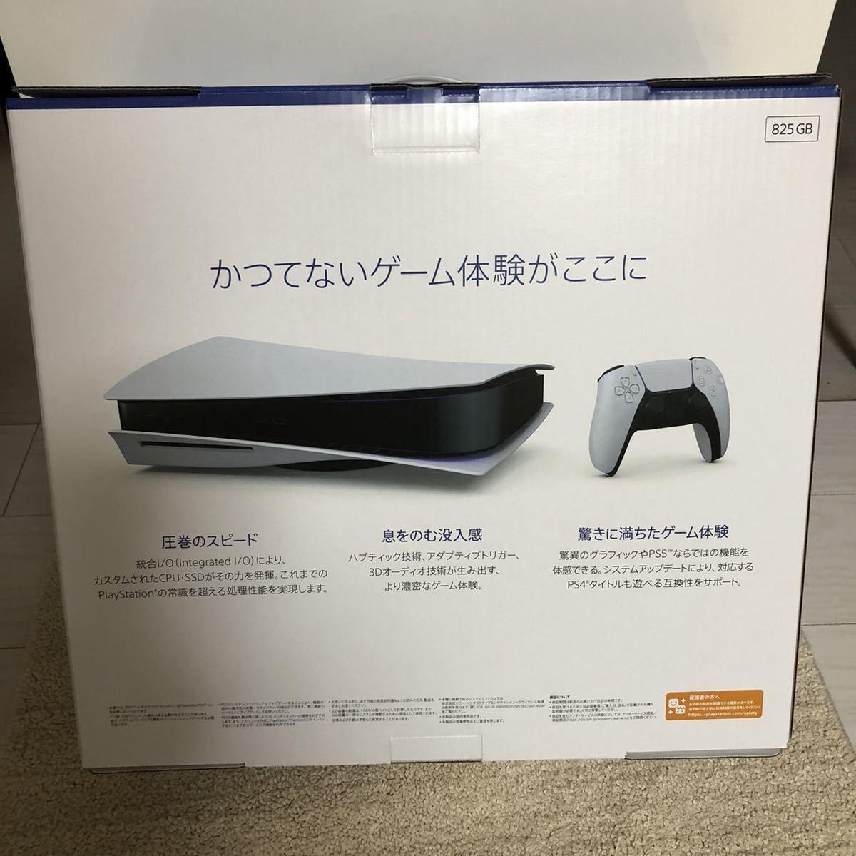 PS5;PlayStation5(プレイステーション5)本体 領収書付き 通常版 CFI-1000A01 ディスクドライブ搭載モデル_画像2