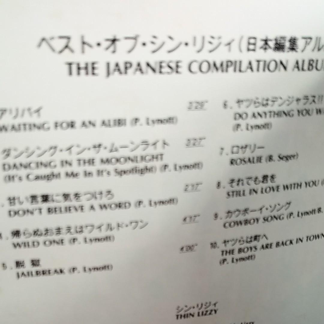 CDシン・リジィ ベストアルバム