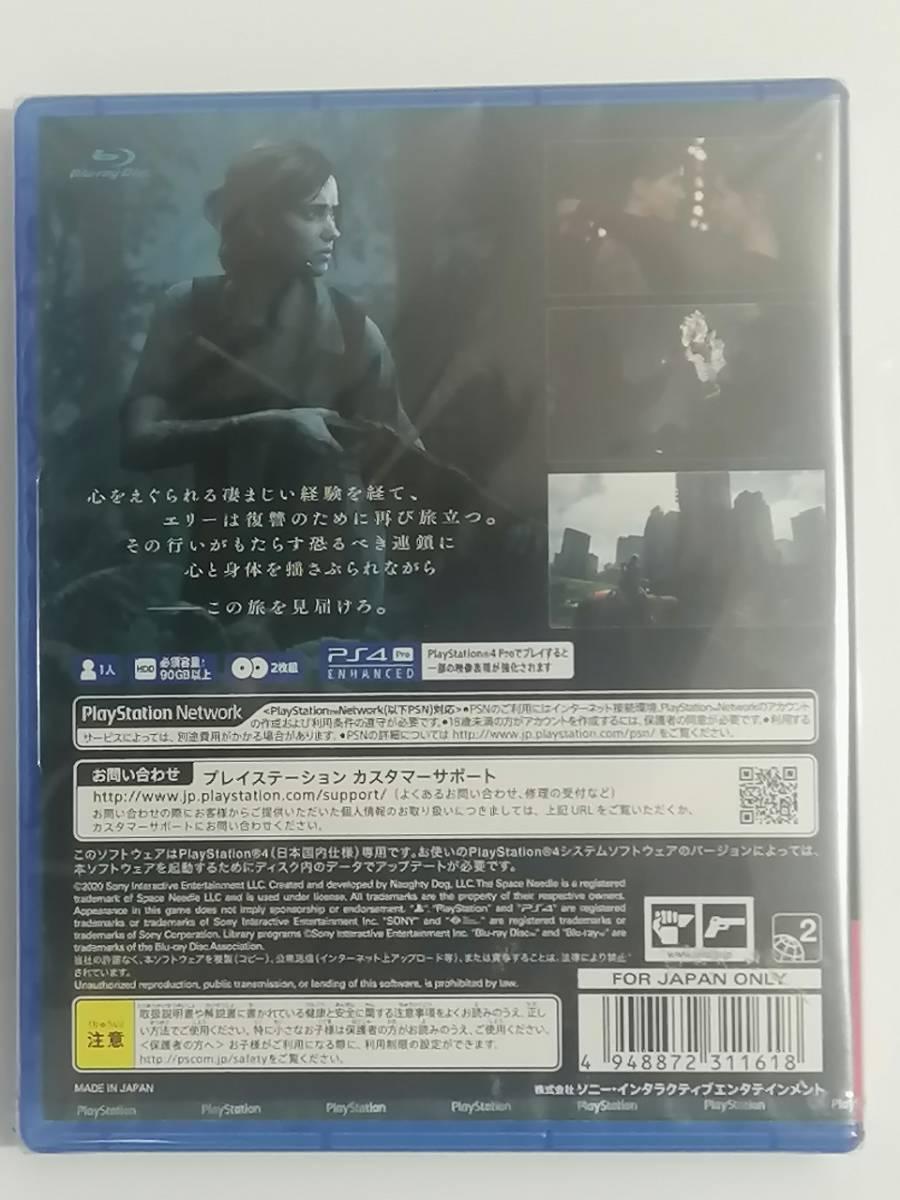 【新品未開封】THE LAST OF US 2 PS4ソフト