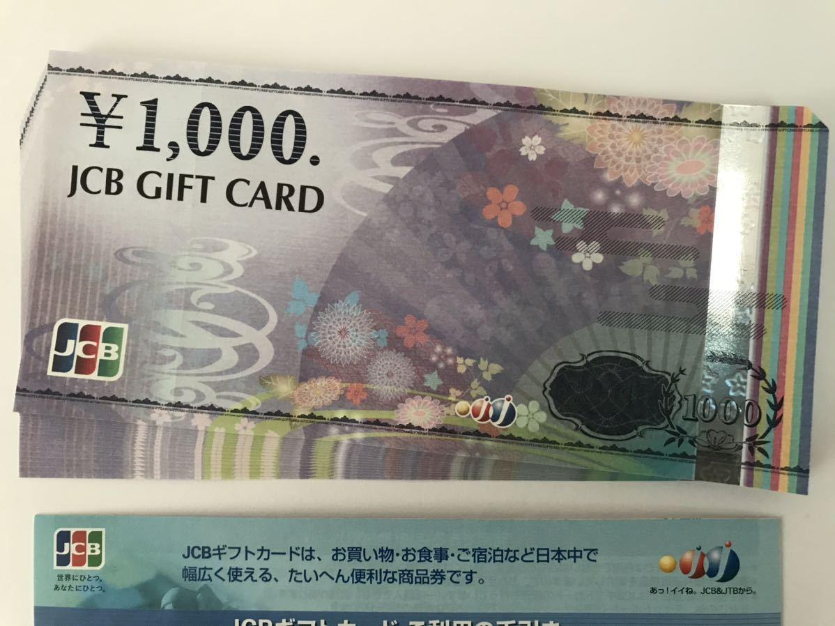 【送料無料】JCB GIFT CARD ギフトカード 商品券 ギフト 1,000円×17枚=17,000円 手引き付属 新品 未使用 ポイント消化_画像1