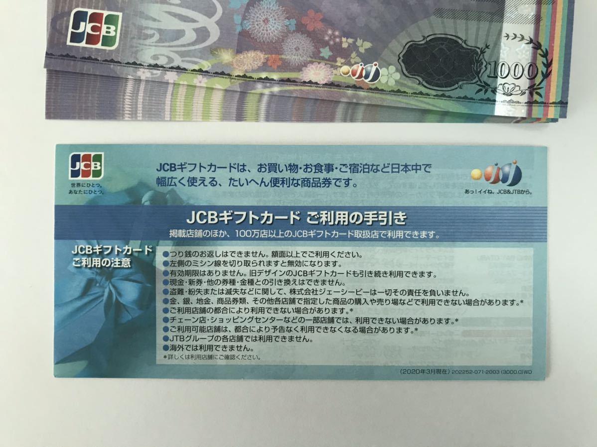 【送料無料】JCB GIFT CARD ギフトカード 商品券 ギフト 1,000円×17枚=17,000円 手引き付属 新品 未使用 ポイント消化_画像3