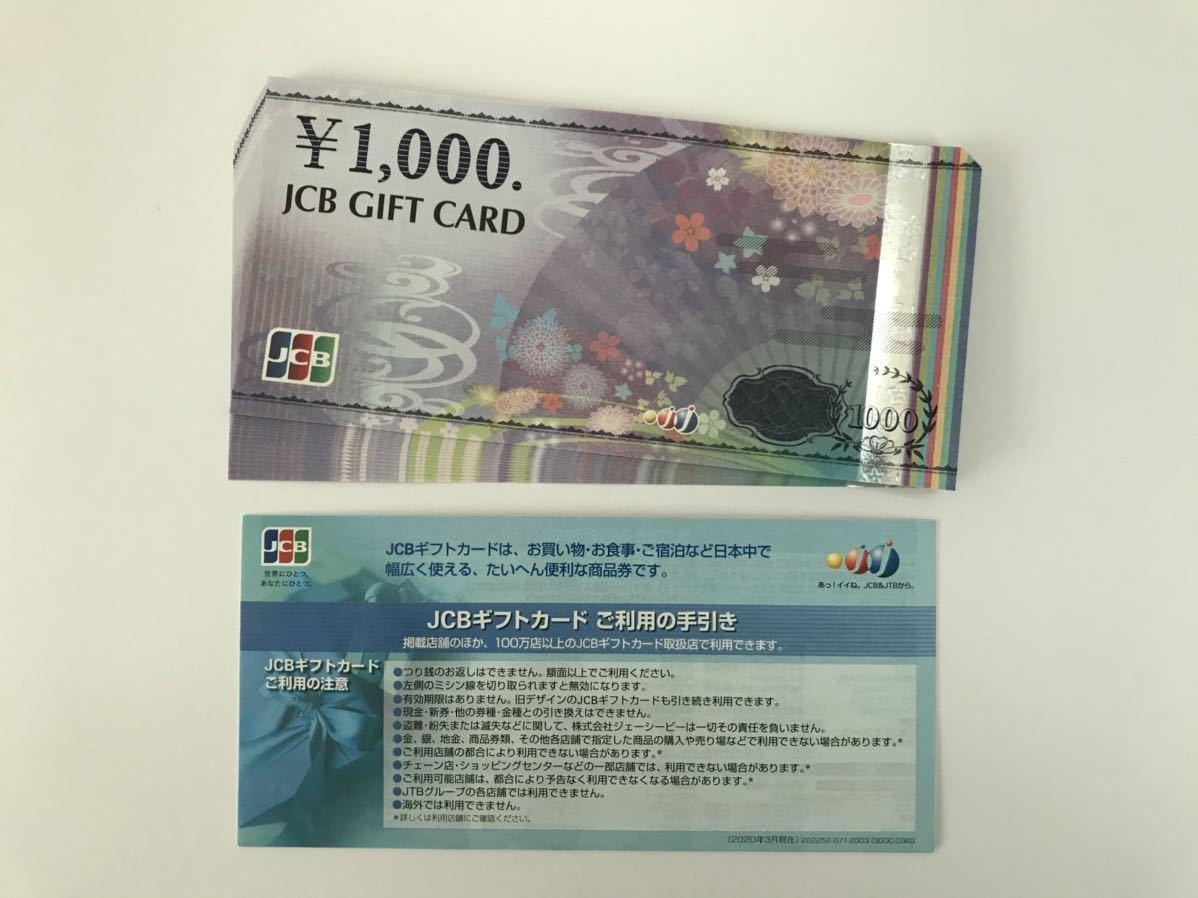 【送料無料】JCB GIFT CARD ギフトカード 商品券 ギフト 1,000円×17枚=17,000円 手引き付属 新品 未使用 ポイント消化_画像2