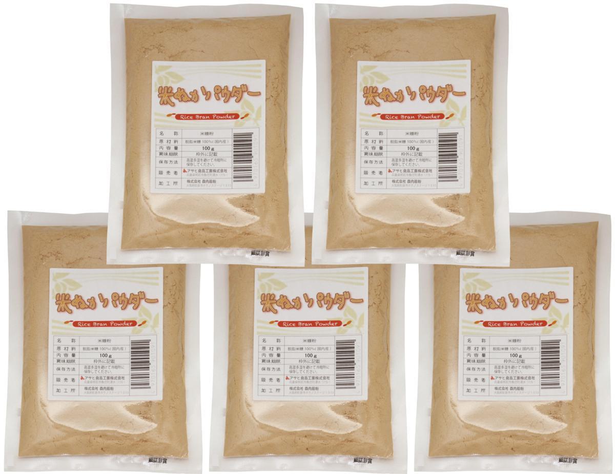こなやの底力 食べる 米ぬかパウダー 100g×5袋_画像1