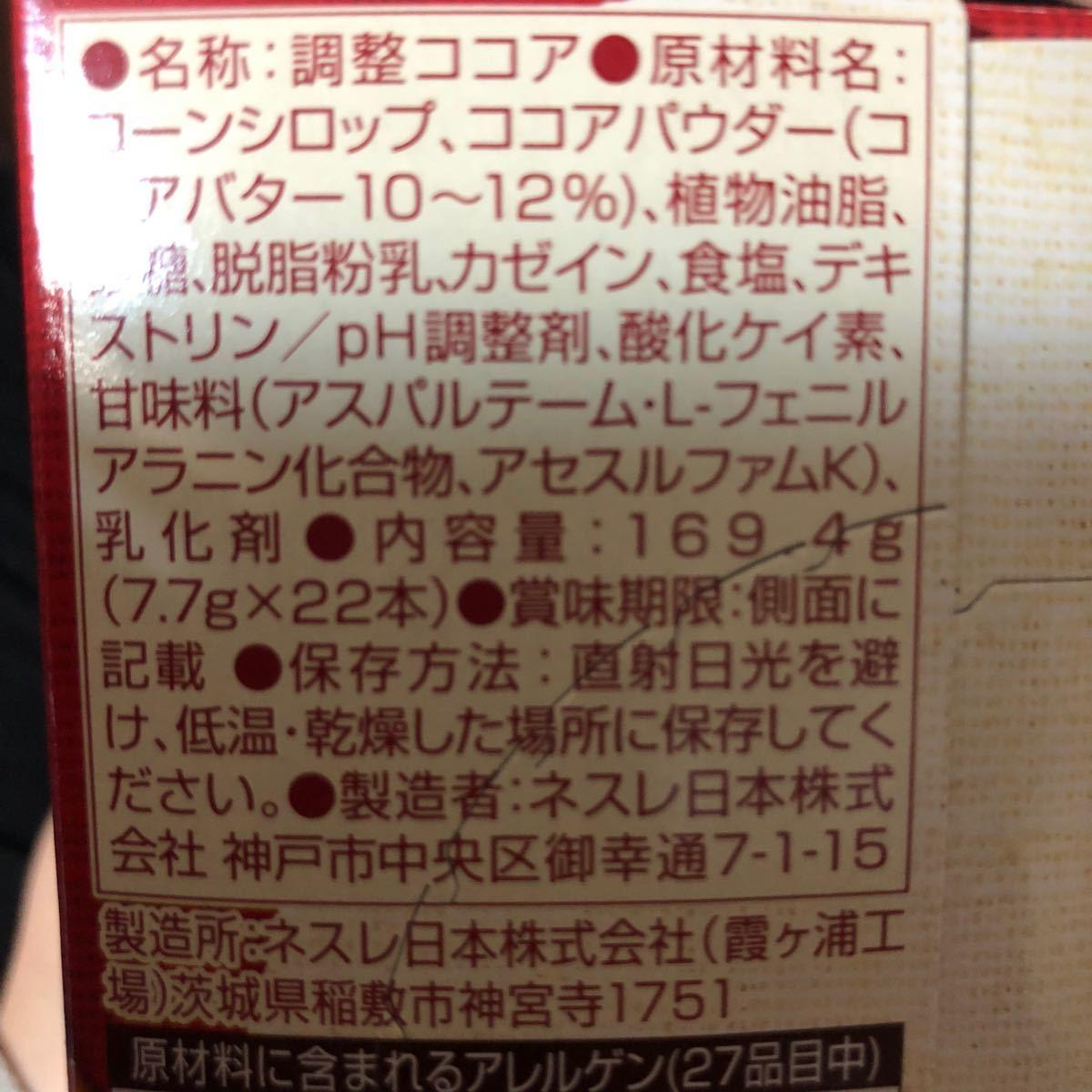ネスカフェふわラテコーヒー3種類&ココア&ミックスコーヒー60本セット