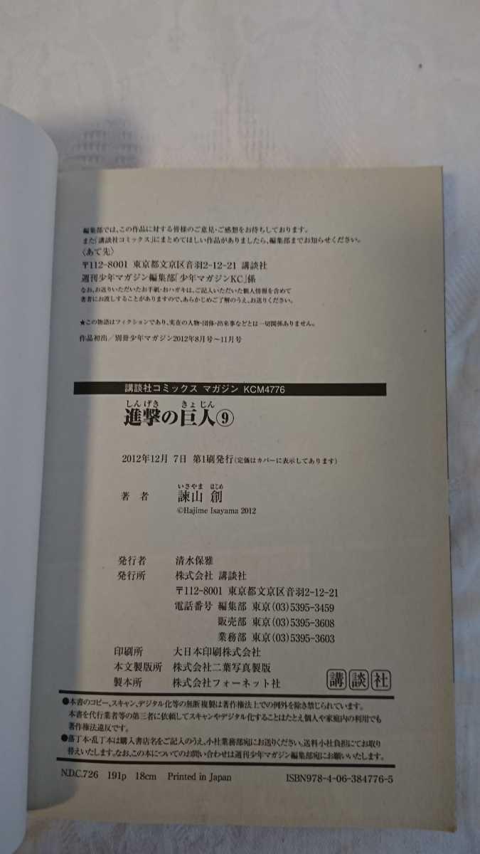 進撃の巨人 9巻 初版 帯付き_画像4