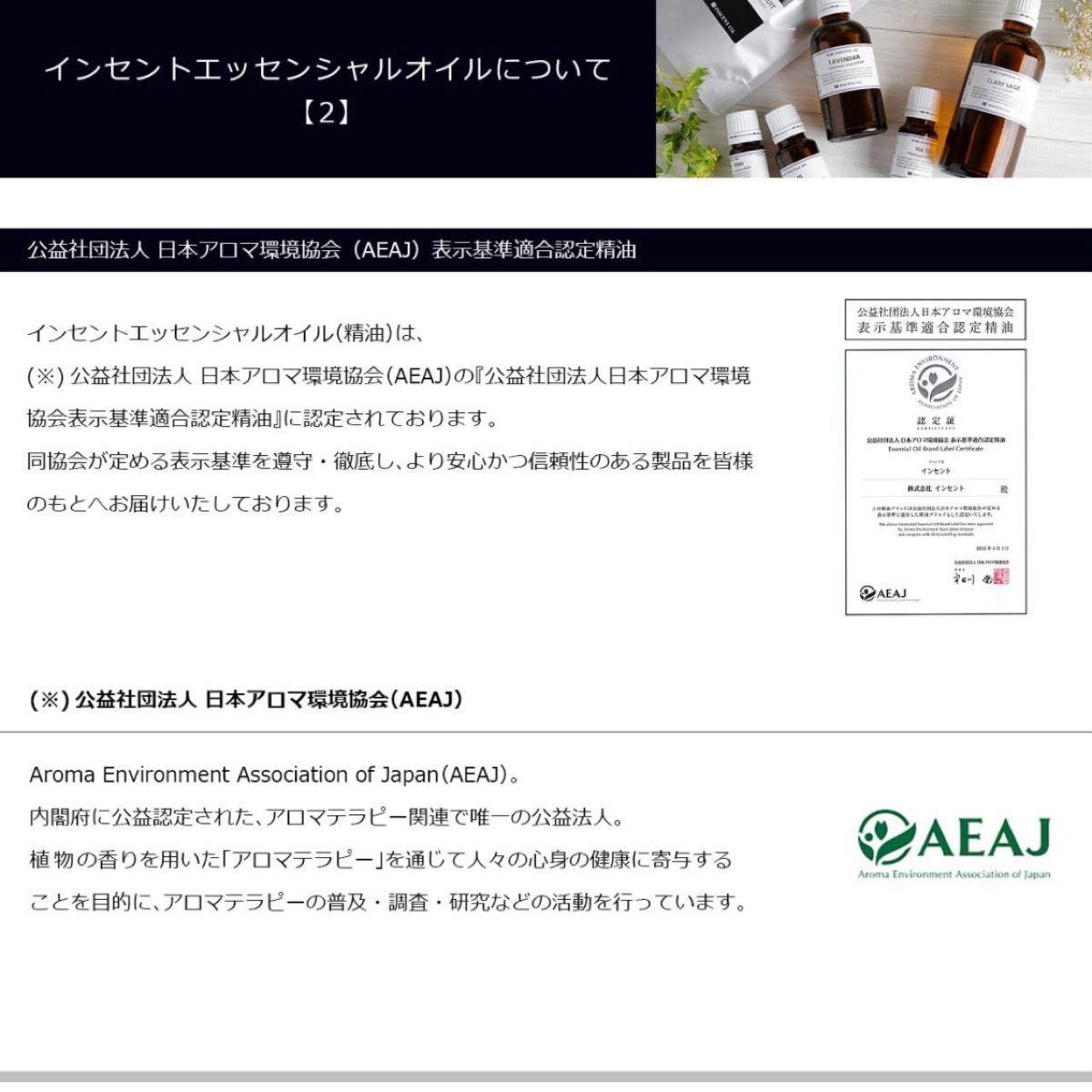 新品 エッセンシャルオイル 吉野ひのき 10ml ヒノキ インセント 100%天然精油 アロマオイル アロマセラピー 癒し 正規品