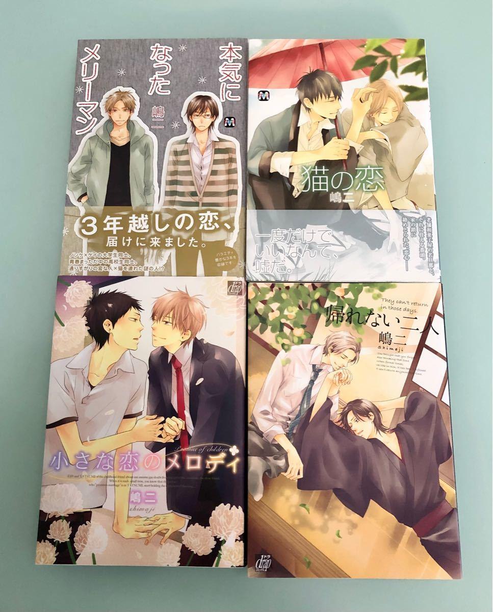 ◆BLコミック ◆嶋二 4冊 ◆本気になったメリーマン/猫の恋/小さな恋のメロディ/帰れない二人