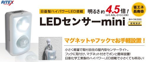ホワイト ムサシ センサーライト RITEX LEDセンサーmini 乾電池式 室内 人感 ASL-015_画像2