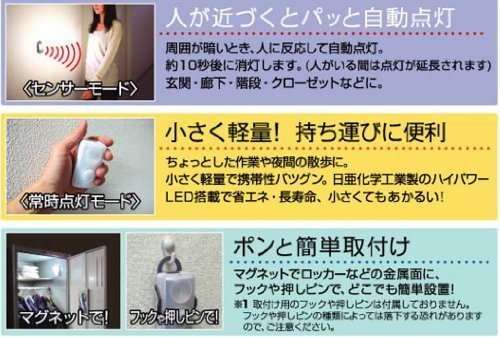 ホワイト ムサシ センサーライト RITEX LEDセンサーmini 乾電池式 室内 人感 ASL-015_画像3