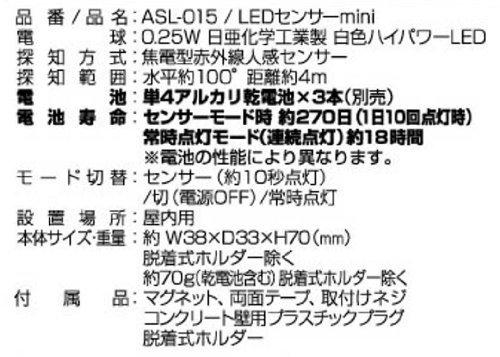 ホワイト ムサシ センサーライト RITEX LEDセンサーmini 乾電池式 室内 人感 ASL-015_画像7