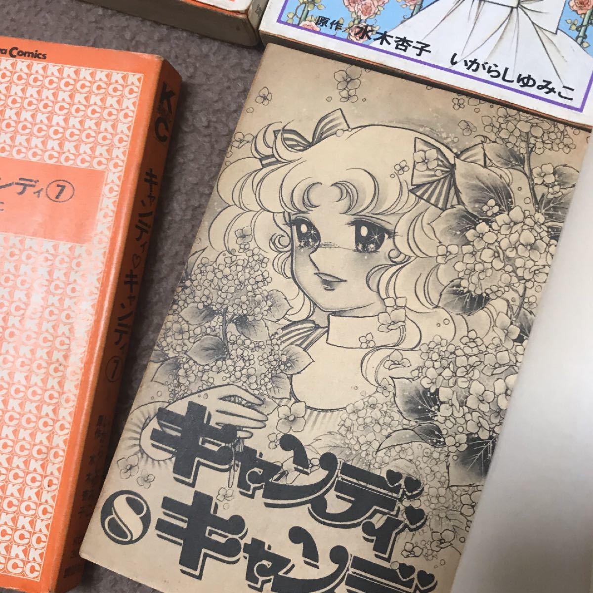 キャンディキャンディ 水木杏子 全巻セット 当時物