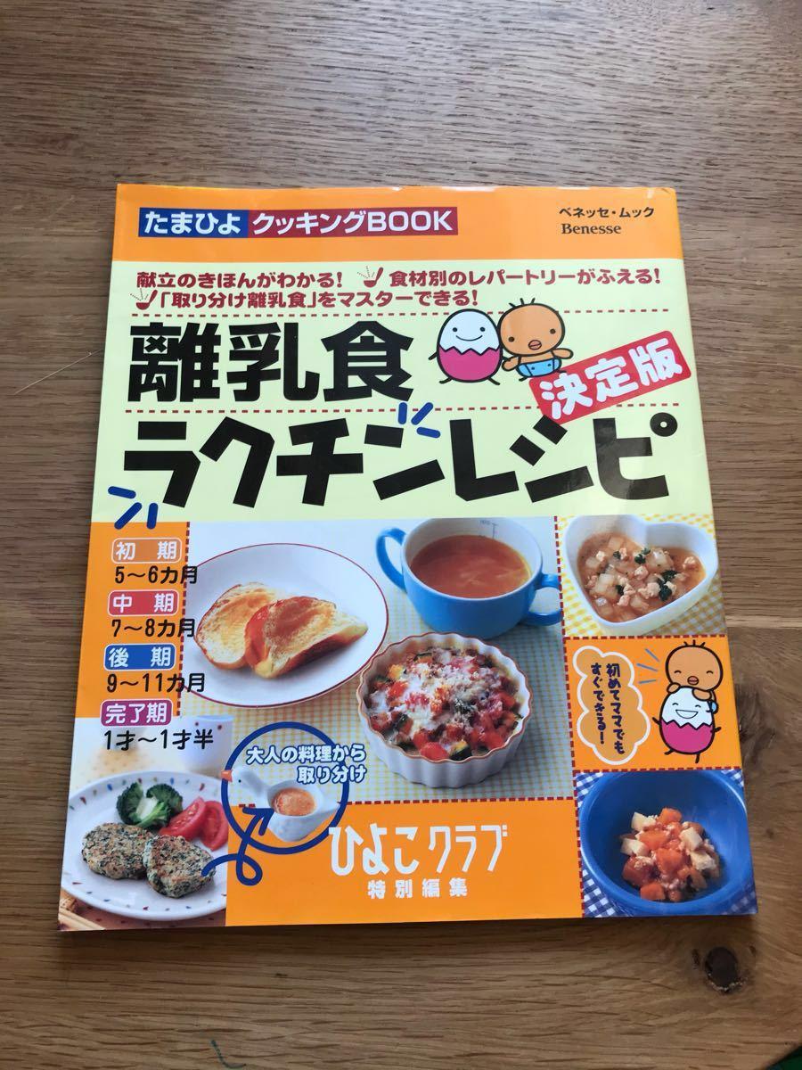 ひよこクラブ 離乳食ラクチンレシピ決定版 子育て 赤ちゃん キッチン 料理 本 定価737円