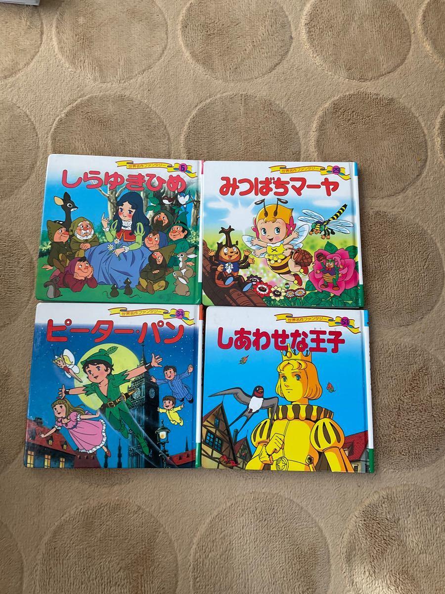 絵本 世界名作ファンタジー4冊セット