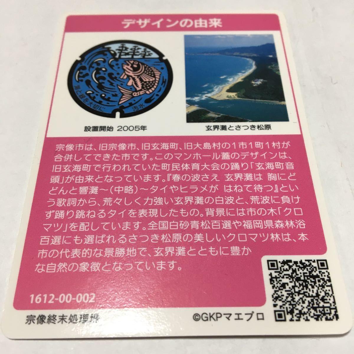 ★マンホールカード 宗像市 002★即決_画像2