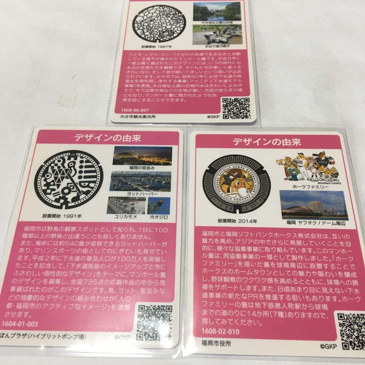 ★マンホールカード 九州3枚セット 福岡 大分★即決_画像2
