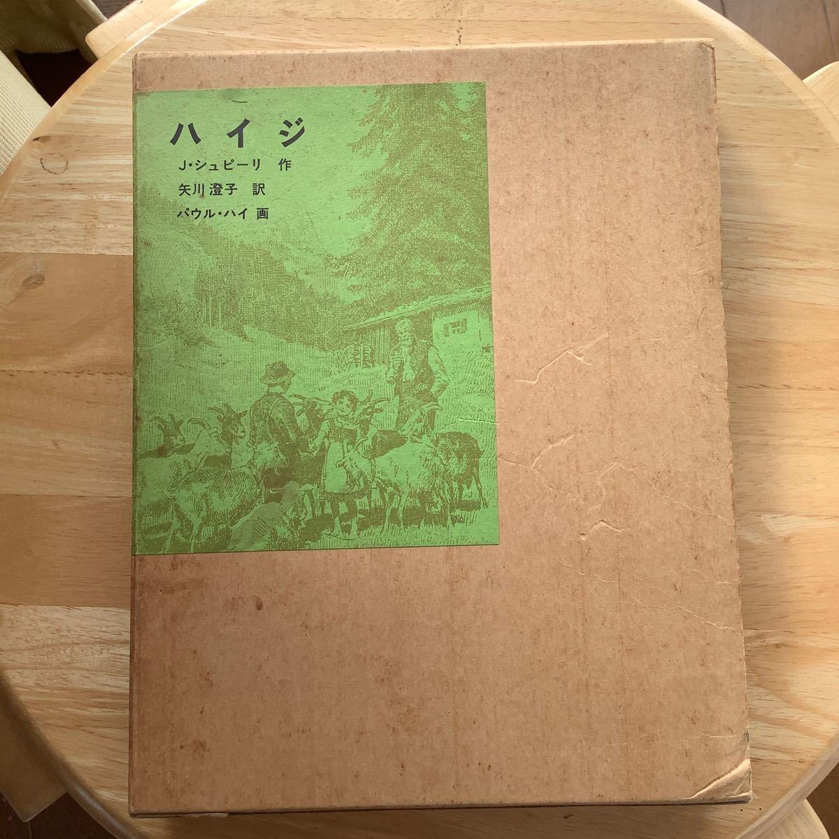 書籍 ハイジ 福音館書店 (福音館古典童話シリーズ13)