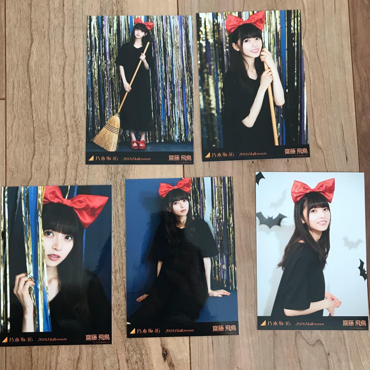 乃木坂46 齋藤飛鳥 2018ハロウィン 生写真 5枚 コンプ
