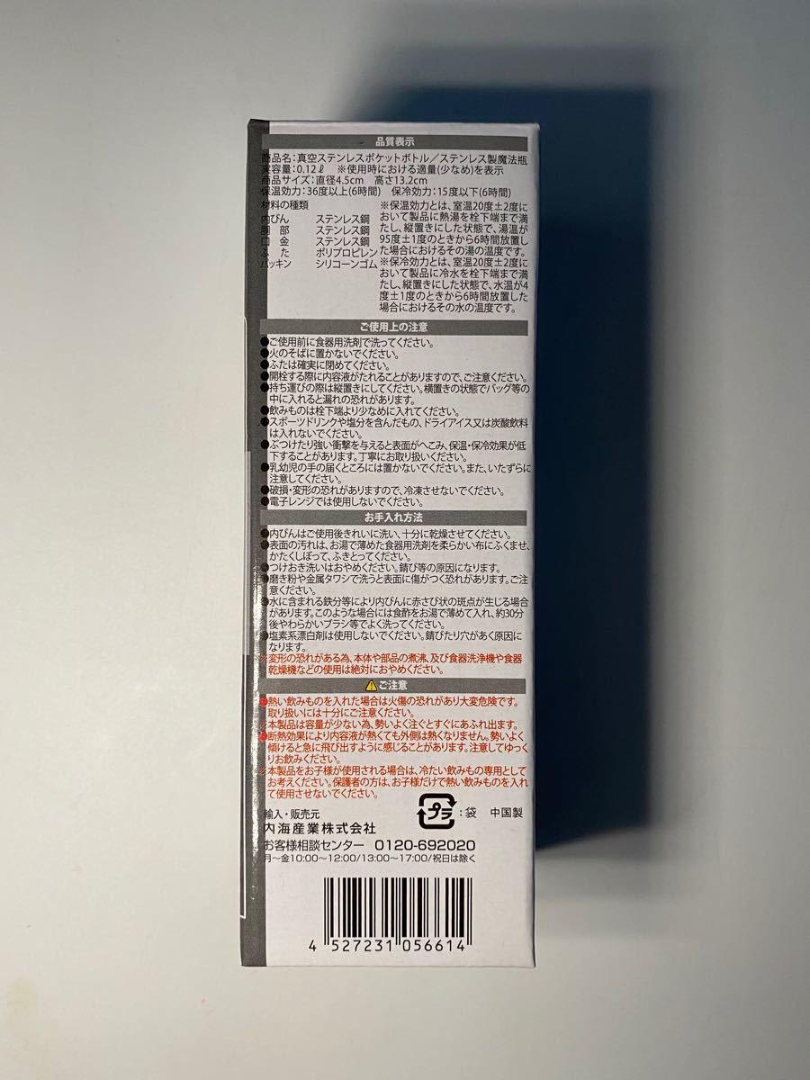 真空ステンレス ポケットボトル コンパクトサイズ ポケットサイズ (ブラック)