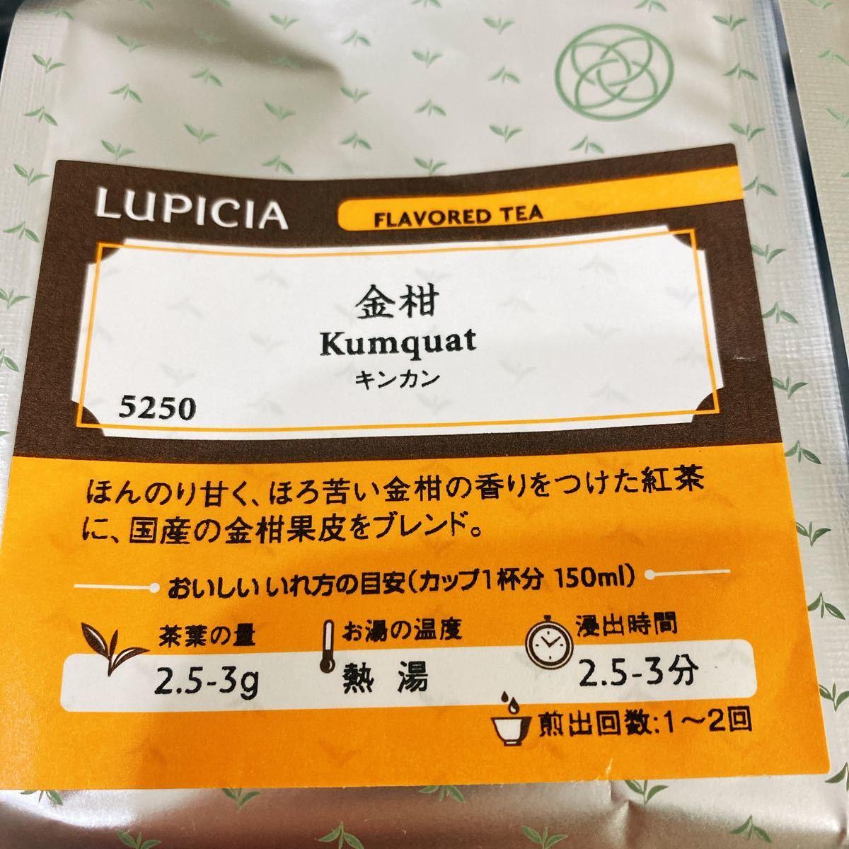 ルピシア 紅茶3個セット