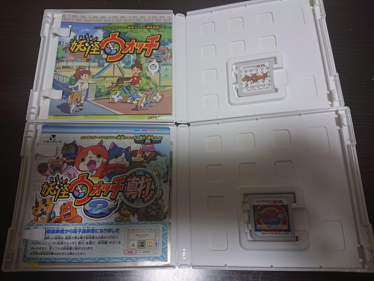 妖怪ウォッチセット 3DSソフト