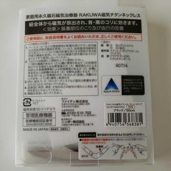 【即決・送料無料】RAKUWA磁気チタンネックレス ファイテン RAKUWA RAKUWAネック phiten 箱無し商品のみですと送料無料です。_画像2