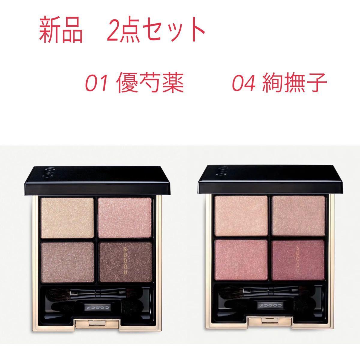 新品 SUQQU スック デザイニングカラーアイズ 01 04