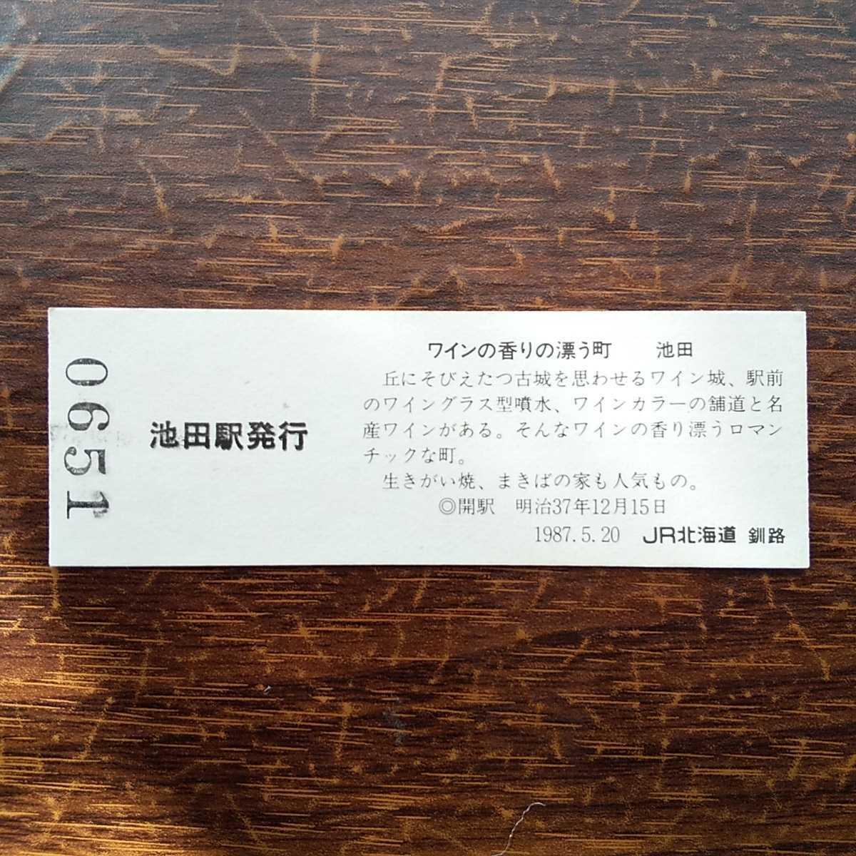 ◆非売品(見本)池田駅普通入場券 観光旅行記念 140円 JR北海道 アンティーク レトロ ヴィンテージ 昭和 _画像2