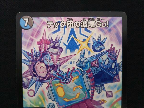 テック団の波壊Go!_画像2
