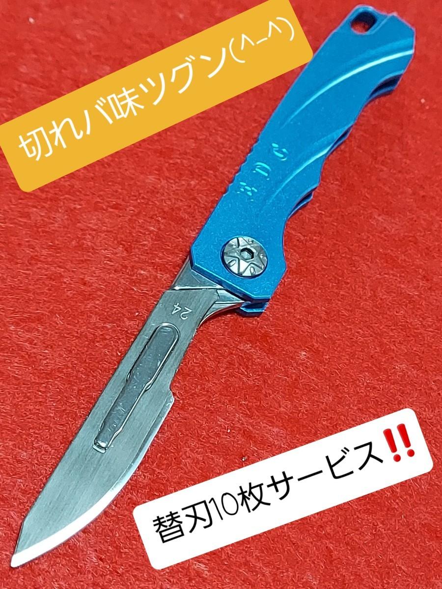 フォールディングナイフ 替刃10本サービス!!!