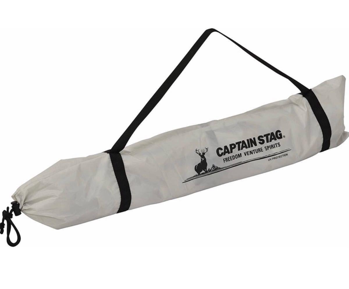 アウトドアベッド キャプテンスタッグ スチールポールチェアモック用シェード