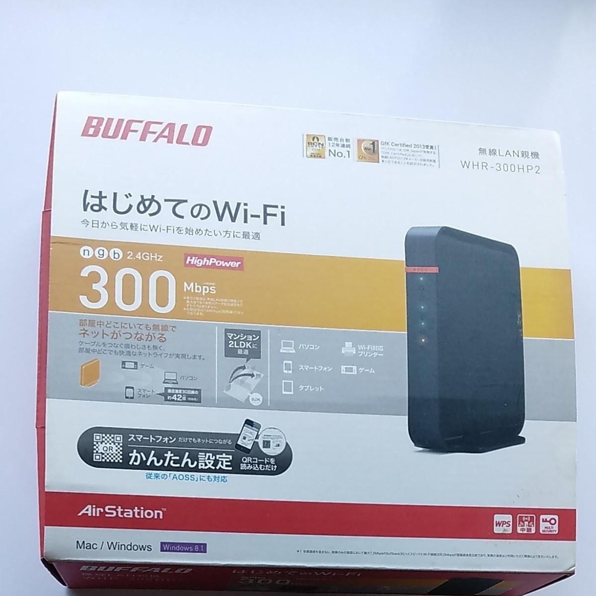 【超美品】BUFFALO WiFi 無線LAN 11nハイパワールーター