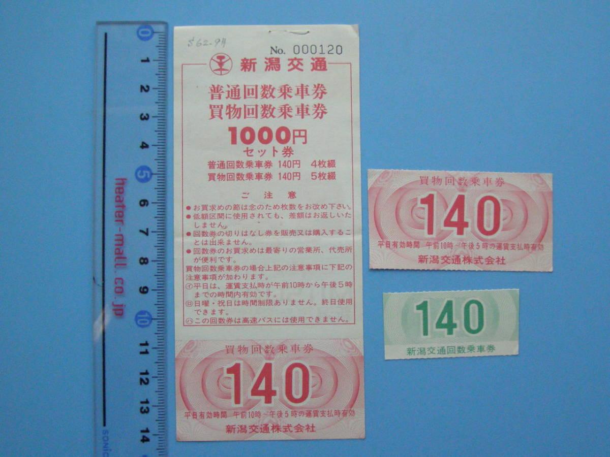 (J33) 切符 鉄道切符 軟券 乗車券 新潟交通 回数券 半券 昭和62年9月_画像1