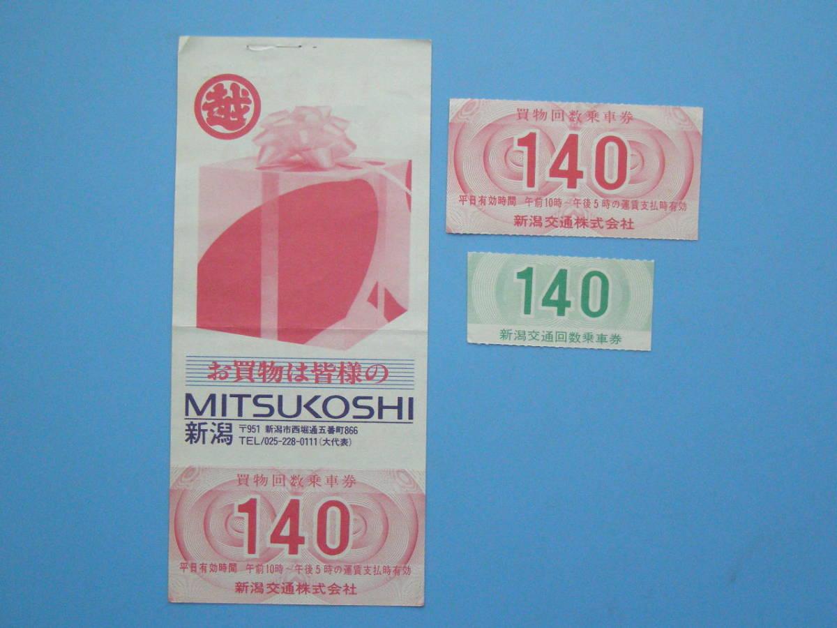 (J33) 切符 鉄道切符 軟券 乗車券 新潟交通 回数券 半券 昭和62年9月_画像2
