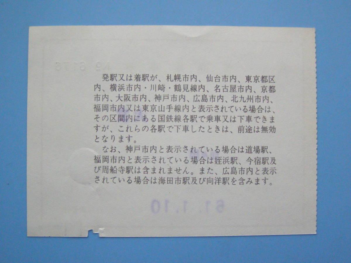 (J33) 切符 鉄道切符 軟券 乗車券 岩宿 間々田経由 → 大宮 61-1-10 岩宿駅 発行_画像2