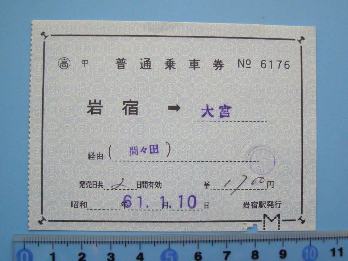 (J33) 切符 鉄道切符 軟券 乗車券 岩宿 間々田経由 → 大宮 61-1-10 岩宿駅 発行_画像1