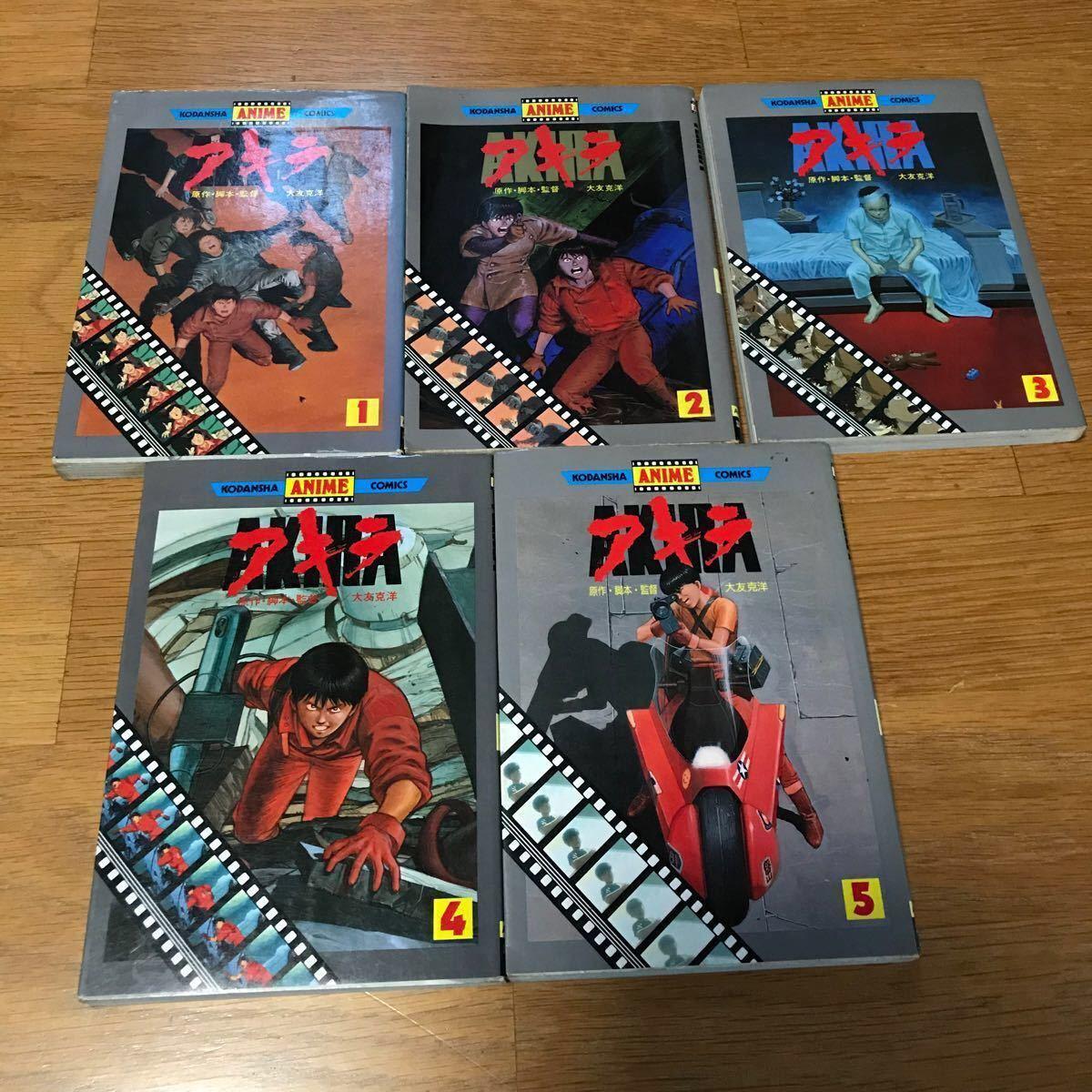 【全巻初版】AKIRA アキラ アニメKCコミックス 全5巻 大友克洋 1988年 初版